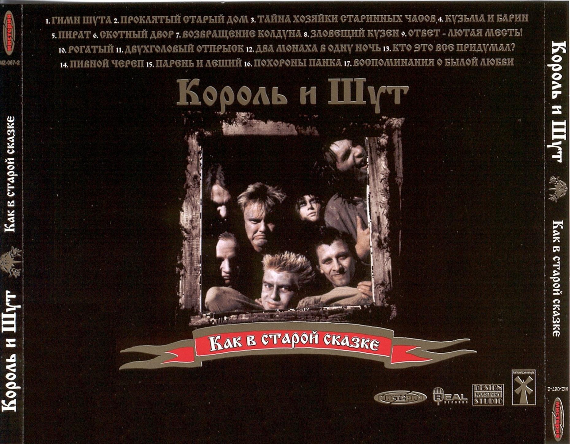 Группа Король и Шут (КиШ) - Как в старой сказке (альбом)