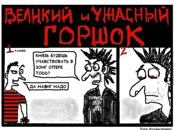 В 2011 году взгляды дальнейшего развития группы разошлись – Михаил Горшенев заинтересовался театральным мюзиклом, ну а Князев создал персональную группу «КняZz»