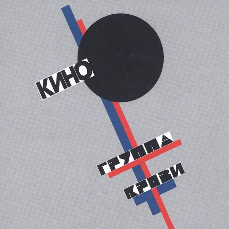 1987 год – выходит один из самых успешных альбомов группы под названием «Группа крови».