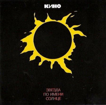 В 1989 году группа выступала в Нью-Йорке. В этом же году появляется альбом под названием «Звезда по имени Солнце».
