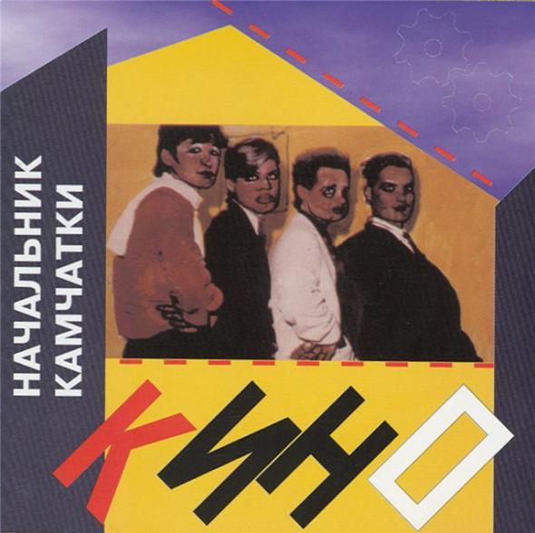 В 1984 году Каспарян и Цой решили записать второй альбом группы, продюсером которого снова стал Гребенщиков. Запись получила название «Начальник Камчатки».