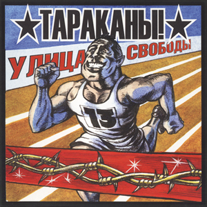«Тараканы!» — российская группа, играющая в известном стиле панк-рок, а также в таких жанрах как:  альтернативный рок и поп-панк.