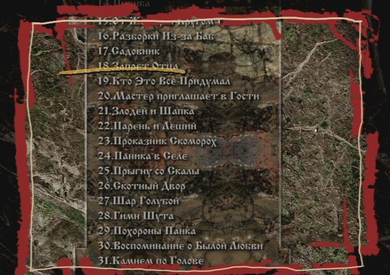 «Мёртвый анархист» - третий по счету видео-альбом группы  «Король и Шут»