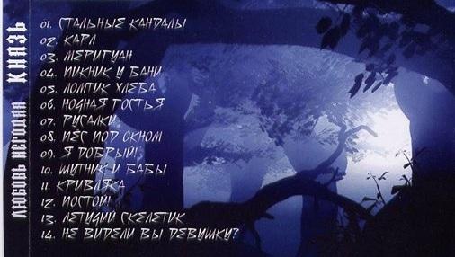 «Любовь негодяя» - сольный альбом участника группы  «Король и шут», а конкретно Андрея Князева.