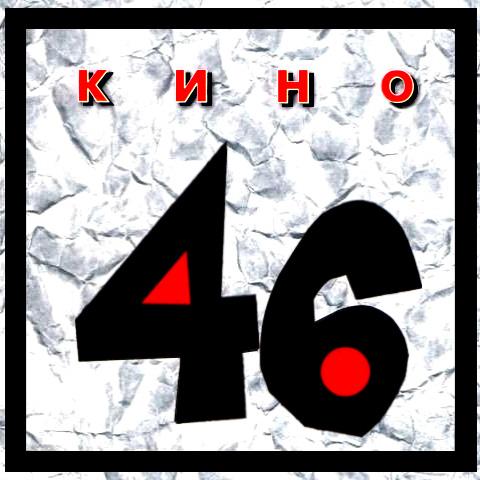 Хотя в то время был записан небольшой сборник песен под названием «46».