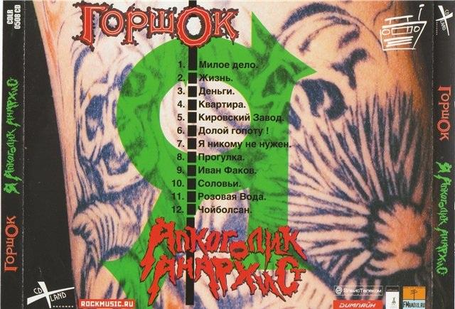 «Я Алкоголик Анархист» — в 2004 году был записан первый экспериментальный сольный трибьют-альбом Михаила Горшенёва, в жанре панк-рок.