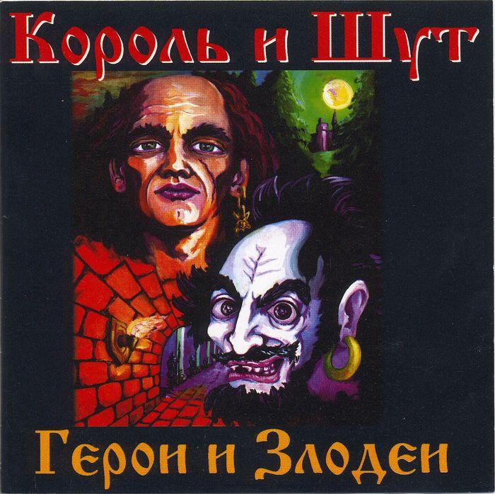 Герои и Злодеи — четвёртый по счету альбом русскойпанк рок-группы «Король и Шут»