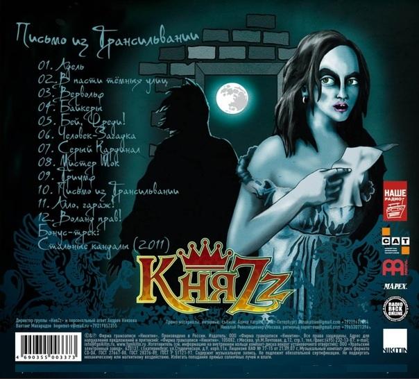 в августе группа «КняZz»  приступила к записи первого альбома