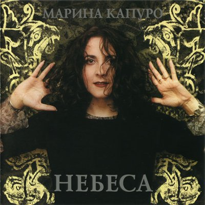 Последний музыкальный альбом группы «Яблоко» под названием «Небеса» вышел в 2000 году.