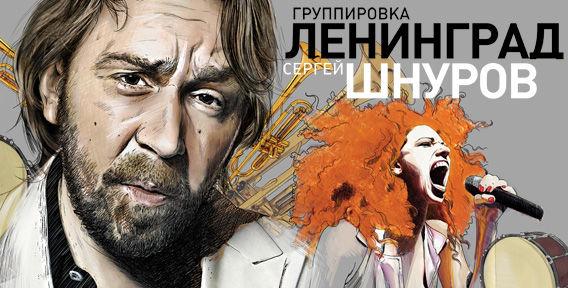 группа ленинград слушать видео онлайн