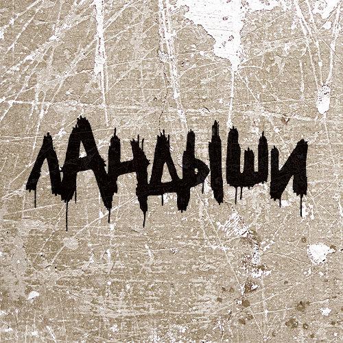 Ландыши - российская панк-группа, выступающая в стиле ска-панк