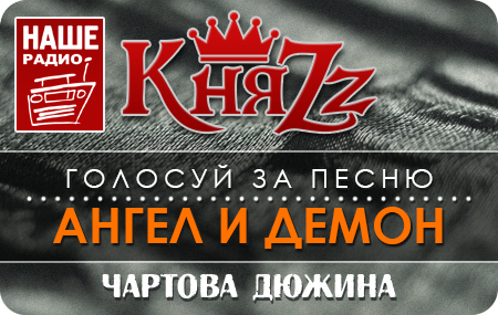 Поддержите группу «КняZz» в «Чартовой Дюжине»!
